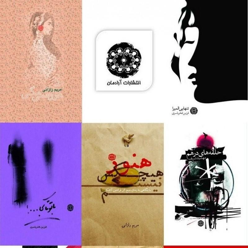 طرح عیدی کتاب به نفع کودکان کمتوان جسمی و ذهنی | عکس