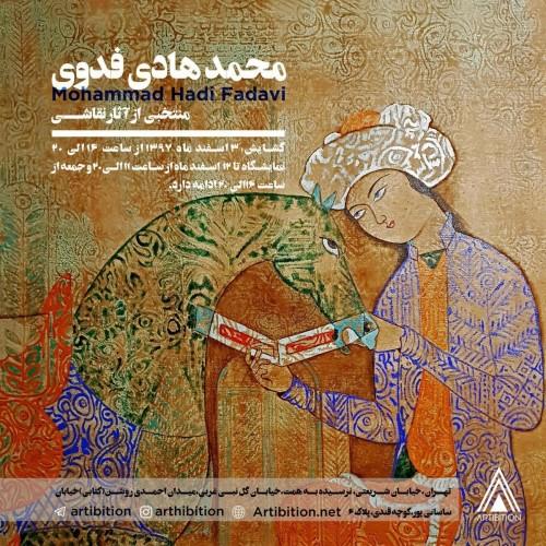 عکس نمایشگاه منتخب آثار محمد هادی فدوی