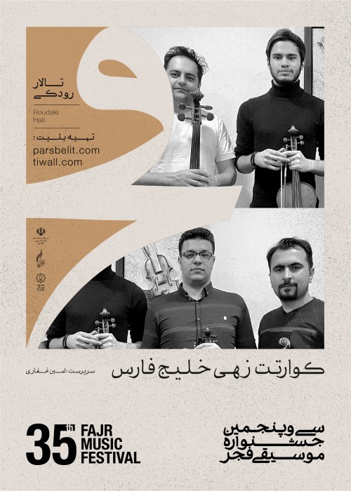 عکس کنسرت کوارتت خلیج فارس