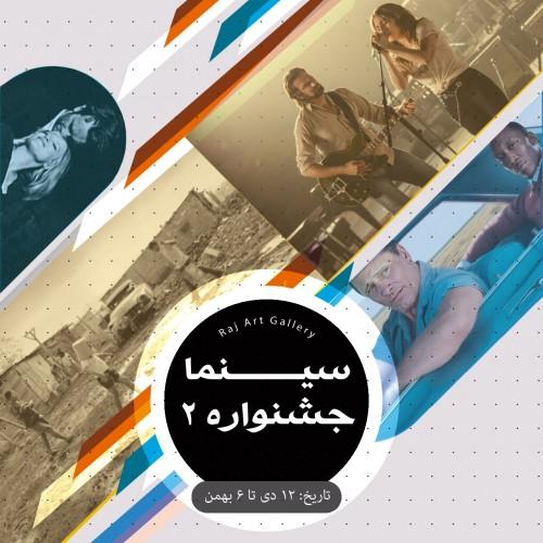 عضویت دوره دوم سینما جشنواره