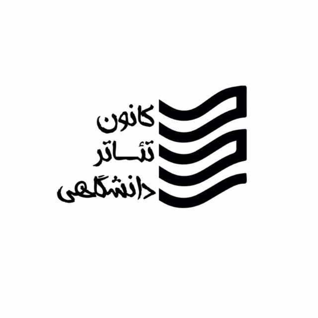 اعلام اسامی چکیدههای منتخب سمینار «مطالعات تاریخی تئاتر و درام ایران» | عکس