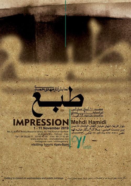 عکس نمایشگاه طبع