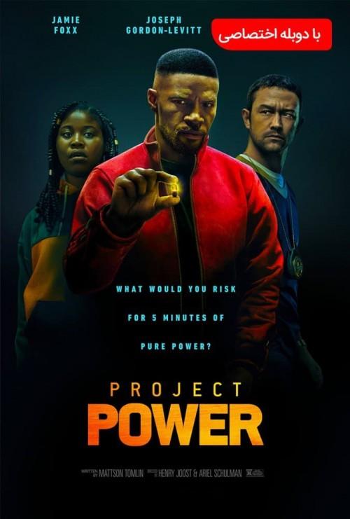 عکس فیلم پروژه قدرت