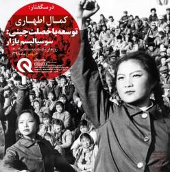 توسعه با خصلت چینی: سوسیالیسم بازار | عکس