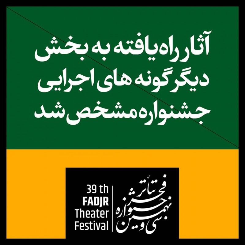 آثار راه یافته به بخش دیگرگونههای اجرایی جشنواره تئاتر فجر مشخص شد | عکس