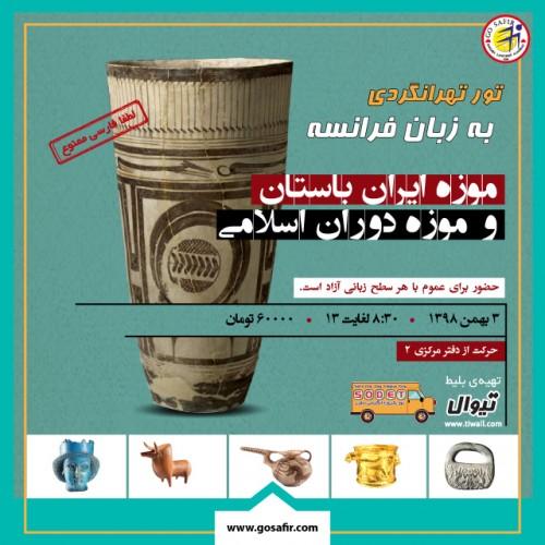 عکس گردش تهرانگردی به زبان فرانسه |موزه ایران باستان و موزه دوران اسلامی|