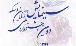 بیانیه دبیر دومین جشنواره ملی سینمایش | عکس