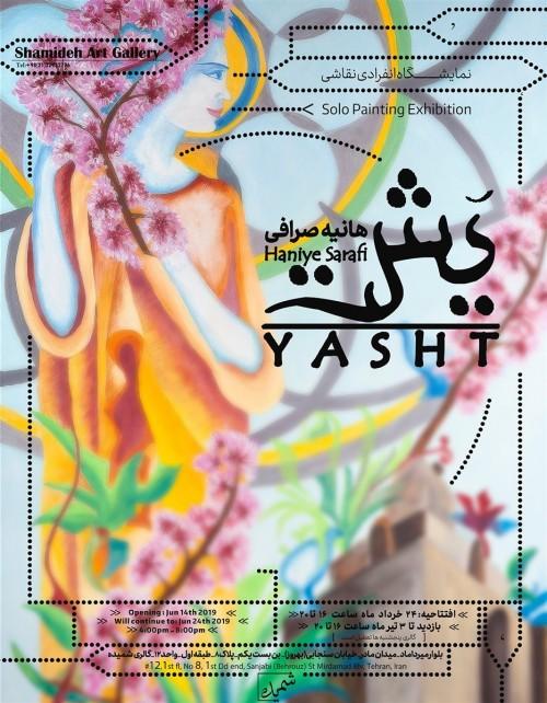 عکس نمایشگاه یَشت