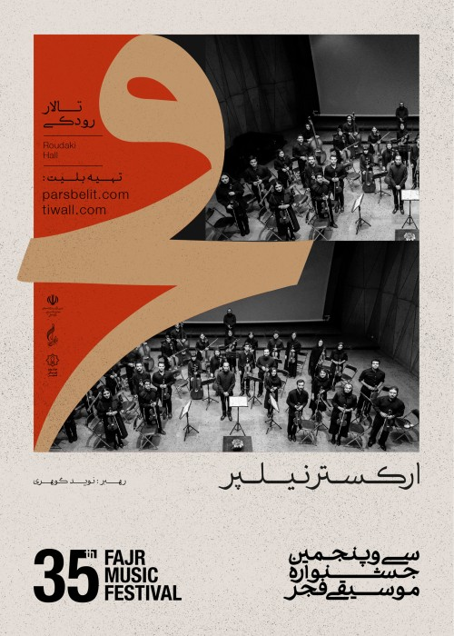 عکس کنسرت فستیوال بینالمللی موسیقی معاصر تهران (ارکستر نیلپر)