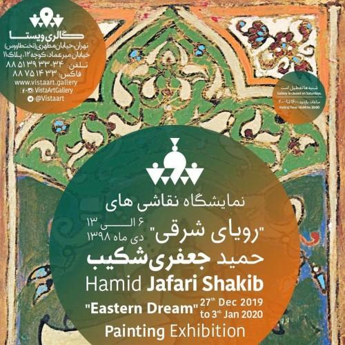 عکس نمایشگاه رویای شرقی