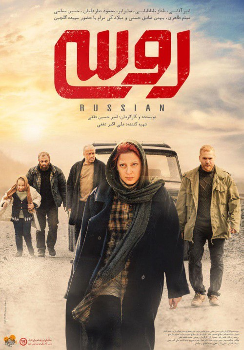 عکس فیلم روسی
