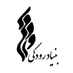 عکس بنیاد فرهنگی هنری رودکی