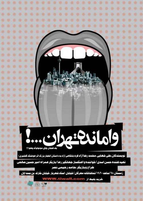 عکس نمایش وامانده تهران