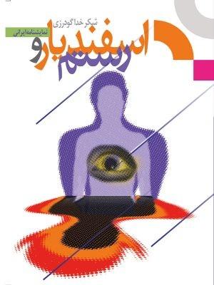 عکس نمایشنامه رستم و اسفندیار