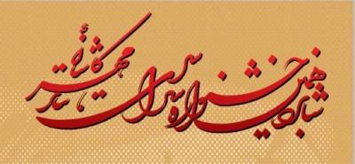 فراخوان شانزدهمین جشنواره سراسری تئاتر مهر کاشان   عکس
