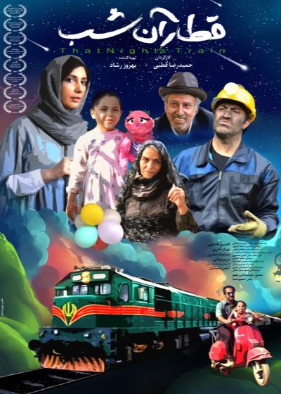 عکس فیلم قطار آن شب