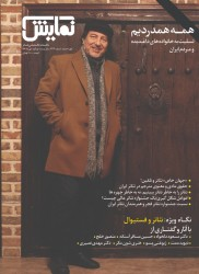 جدیدترین شماره «ماهنامه نمایش»، ویژه دیماه ۹۸ با نگاه ویژه به تئاتر و فستیوال منتشر شد. | عکس
