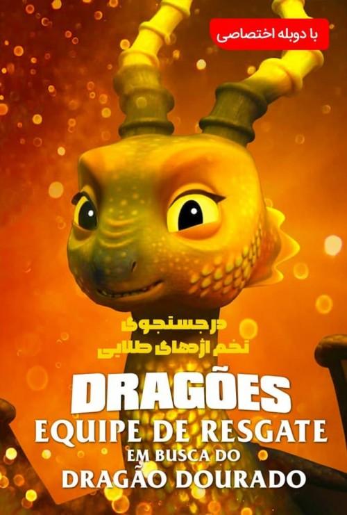 عکس انیمیشن اژدها سواران