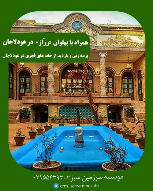 عکس گردش همراه با پهلوان رزاز در عودلاجان