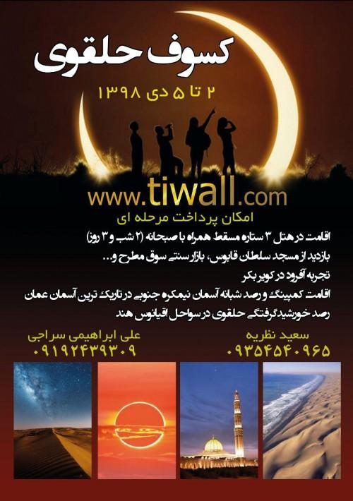 عکس گردش عمان |کسوف حلقوی|