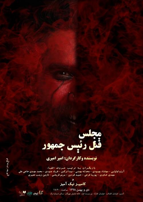 عکس نمایش مجلس قتل رئیس جمهور