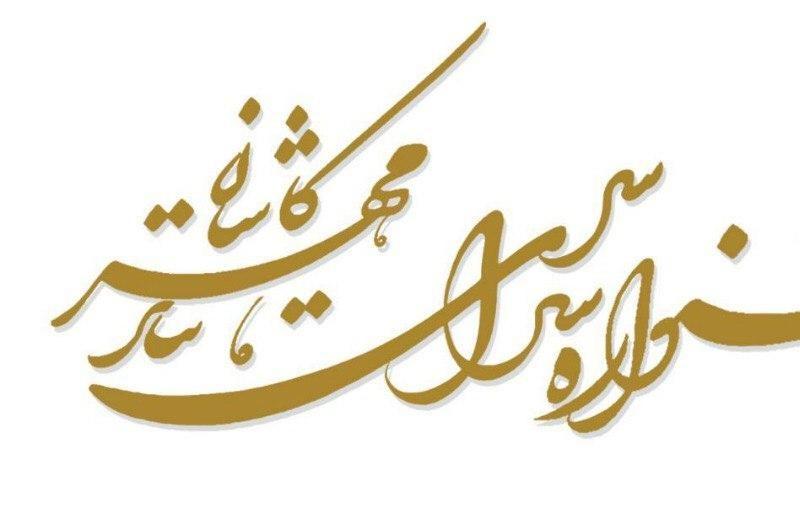 ثبت جشنواره سراسری تئاتر مهر کاشان در تقویم رویدادهای فرهنگی کشور | عکس