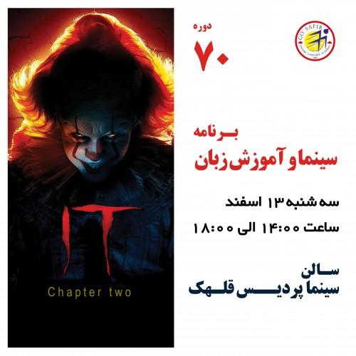 عکس کارگاه آموزش زبان انگلیسی از طریق نمایش فیلم: IT: Chapter Two