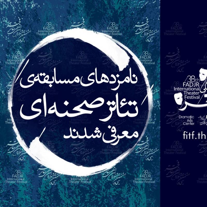 نامزدهای مسابقه آثار صحنهای جشنواره تئاتر فجر معرفی شدند | عکس