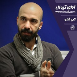 فیلم شنل | گفتگوی تیوال با حسین کندری  | عکس
