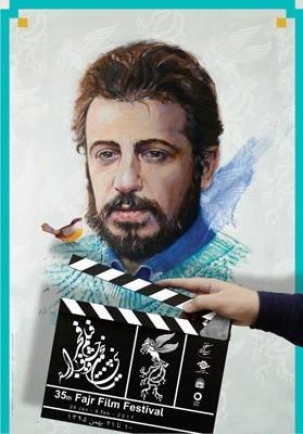 بیانیه هیات داوران سودای سیمرغ سی و پنجمین جشنواره فیلم فجر | عکس