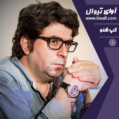 گفتگوی تیوال با مجید برزگر  | عکس