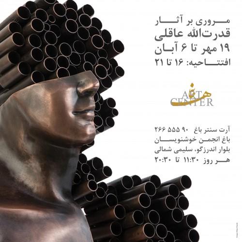 عکس نمایشگاه آثار قدرتالله عاقلی