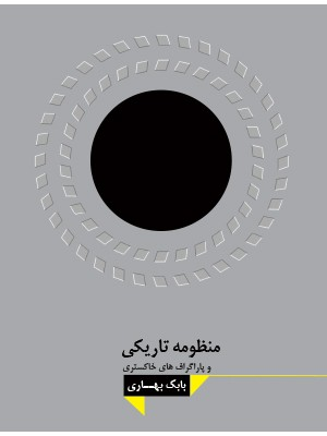 عکس کتاب تاریکی