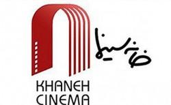 نشست شورای عالی داوری خانه سینما برگزار شد | عکس
