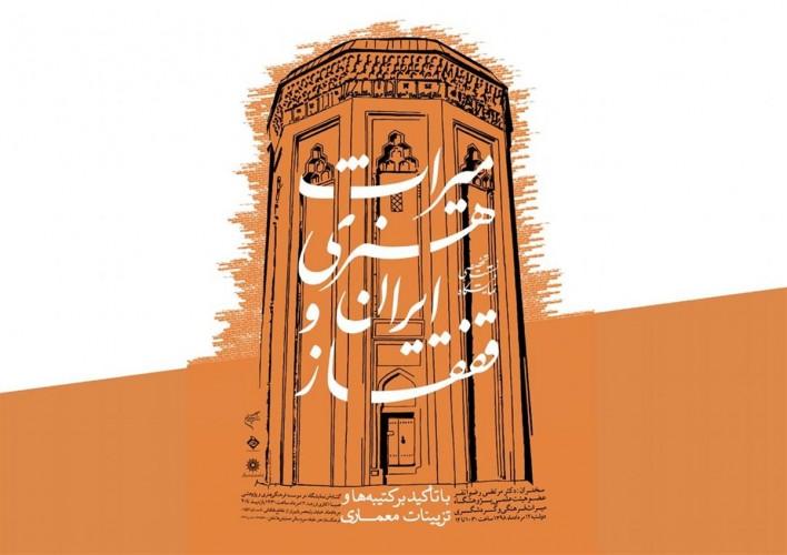عکس نمایشگاه میراث هنری ایران و قفقاز
