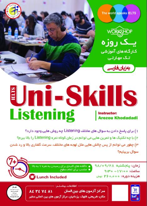 عکس کارگاه آموزشهای یک روزه IELTS Uni-Skills