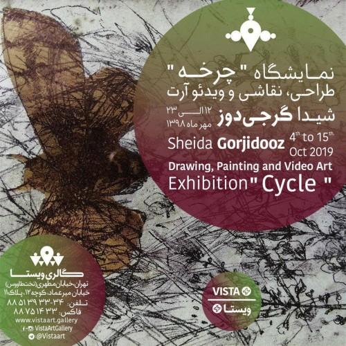 عکس نمایشگاه چرخه