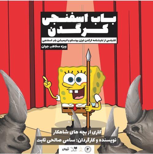 میزبانی «تئاتر مستقل تهران» از گروه سنی نوجوان و جوان | عکس
