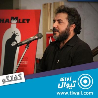 نمایش هملت   گفتگوی تیوال با آرش دادگر   عکس