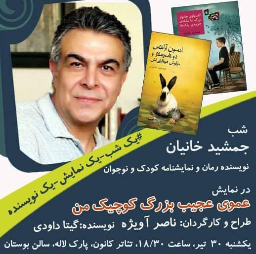 جمشید خانیان نویسنده رمان و نمایشنامه های کودک و نوجوان یکشنبه ۳۰ تیر به تماشا مینشیند | عکس
