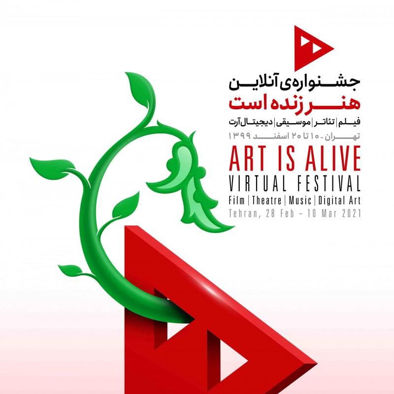 پوستر جشنواره «هنرزنده است» رونمایی شد | عکس
