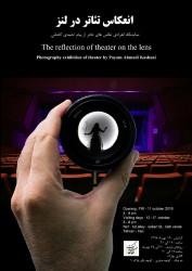 نمایشگاه انعکاس تئاتر در لنز | نخستین نمایشگاه انفرادی عکس تئاتر پیام احمدی کاشانی افتتاح می شود | عکس