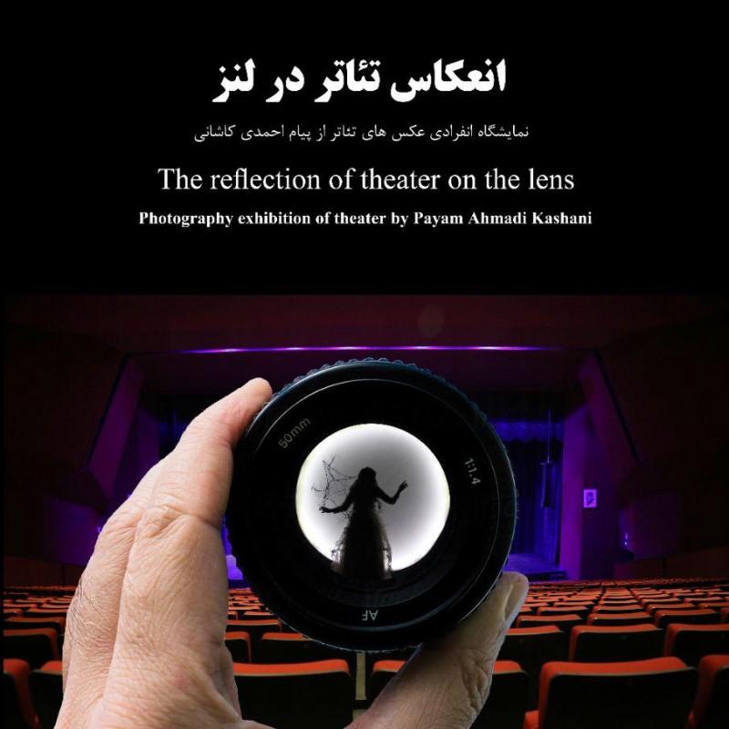 نخستین نمایشگاه انفرادی عکس تئاتر پیام احمدی کاشانی افتتاح می شود | عکس