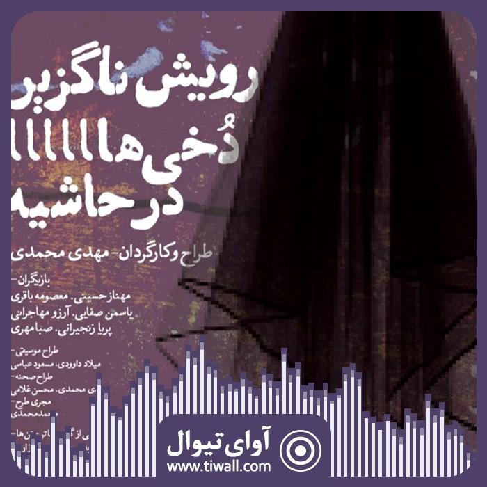 گفتگوی تیوال با مهدی محمدی | عکس