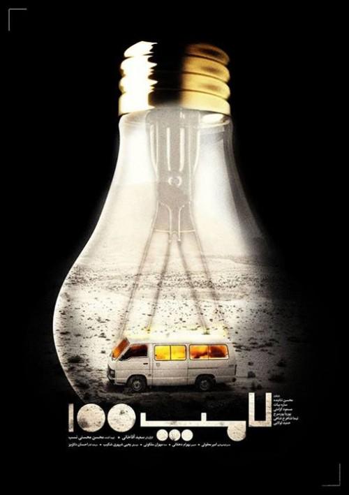 عکس فیلم لامپ ۱۰۰