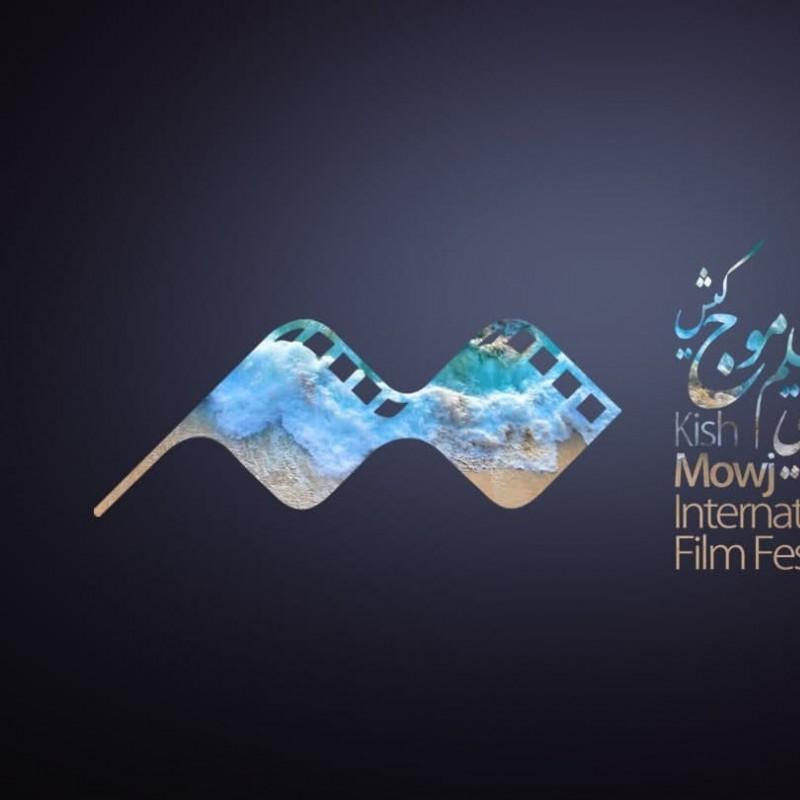 اسامی فیلمهای راهیافته به بخش «ملی» چهارمین جشنواره بینالمللی فیلم موج کیش اعلام شد | عکس