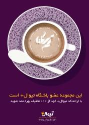 اشتراک تیوال+   ۲۰٪ تخفیف کافه «مهرگان» در تماشاخانه مهرگان ویژه مشترکان تیوالپلاس   عکس