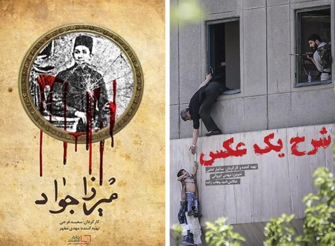 عکس مستند شرح یک عکس و مستند میرزا جواد