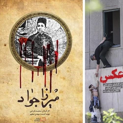 مستند شرح یک عکس و مستند میرزا جواد