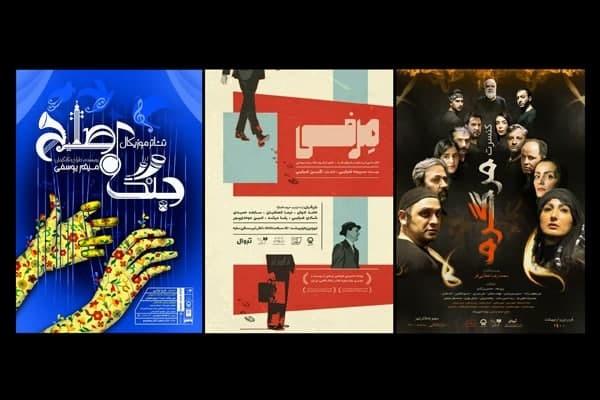 سه نمایش در تالار های چهارسو، سایه و قشقایی تئاتر شهر به صحنه می روند | عکس